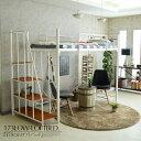 【送料無料】 ベッド ロフトベッド パイプベッド シングルベッド システムベッド 階段ハシゴ モダン オシャレ 子供用 …