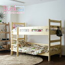 二段ベッド ロータイプ おしゃれ 2段ベッド コンパクト 分割 子供 セミシングル パイン ホワイト ナチュラル ハンガー…