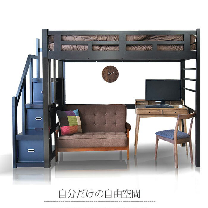【クーポン配布中】ベッド ロフトベッド 階段付き シングルベッド システムベッド 収納BOX 木製 パイン無垢材 子供用 大人用 耐震仕様 ナチュラル ダークブラウン