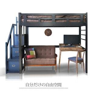【 ベッド ロフトベッド 階段付き ロフトベット シングルベッド システムベッド すのこベッド シングル 収納BOX 収納ボックス 木製 パイン無垢材 階段 収納 ロフト 子供 用 大人 用 耐震仕様