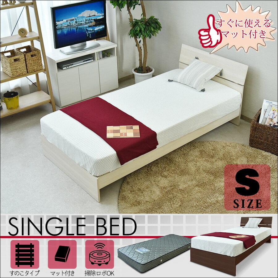 【送料無料】 ベッド マットレスセット シングルベッド ベッドフレーム マット付き 2点セット 木製 ボンネルコイル マットレス 一人用ベッド シングルベッドフレーム ホワイト シンプル