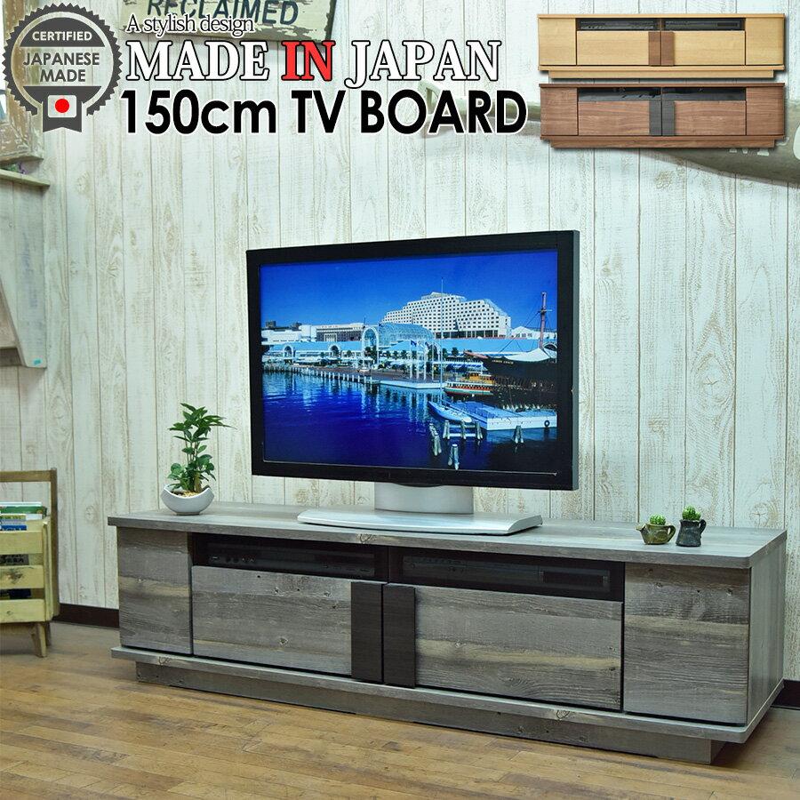 【送料無料】 テレビボード 幅150cm TVボード グレー テレビ台 リビング リビングボード ロータイプ TV台 AVボード AV収納 収納家具 木製 リビング収納 国産
