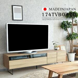 【送料無料】テレビ台テレビボード幅175国産品完成品木製品収納家具リビングボードローボードリビング収納大川家具ウォールナット柄脚付きコンセント付き