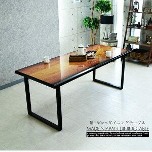 * ダイニングテーブル 幅180 日本製 鉄足 アイアン脚 アルダー無垢 デザイナーズ おしゃれ モダン グラデーション ウレタン塗装 食卓 テーブル