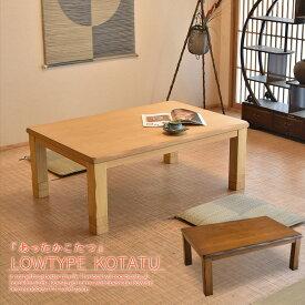 こたつ テーブル 幅150 こたつ単品 ロータイプ リビングテーブル 暖房器具 長方形 座卓 センターテーブル オシャレ 北欧 ダイニングこたつ こたつ用品 ローコタツ リビングテーブル ナチュラル ブラウン