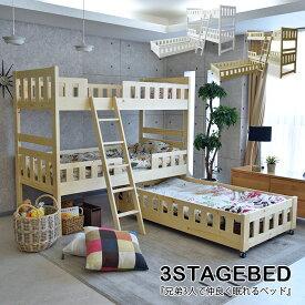 3段ベッド 親子ベッド 三段ベッド 寝室 スライド 木製 無垢 子供 大人 2段ベッド スライドベッド サイドフレーム 3人用 セパレート カントリー パイン 無垢 ツインベッド 分割可能 LVL スノコ すのこ すのこベッド ナチュラル ホワイト 白 新築祝い 分割 収納