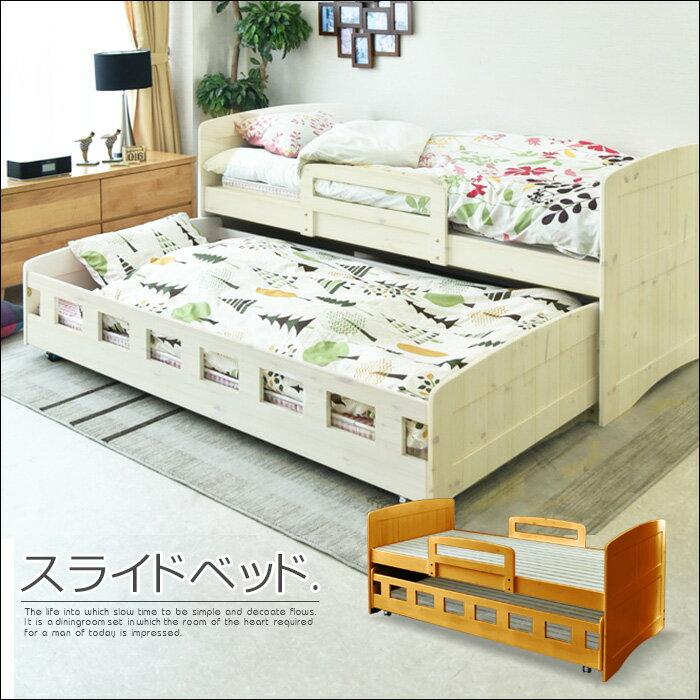 【送料無料】ベッド 親子ベッド シングル ツイン 二段ベッド パイン材 無垢材 カントリー LVLスノコ すのこベッド 大人から子供まで シンプル セパレート 2人用