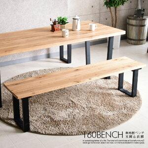 * ベンチ ダイニングベンチ 幅160cm 無垢 木製 ウォールナット オーク オイル塗装仕上げ 長椅子 3人掛け チェアー