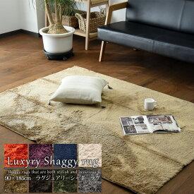 シャギーラグ ラグマット 洗える おしゃれ 北欧 90cm 185cm オールシーズン 無地 滑り止め付き 床暖房対応 カーペット 絨毯