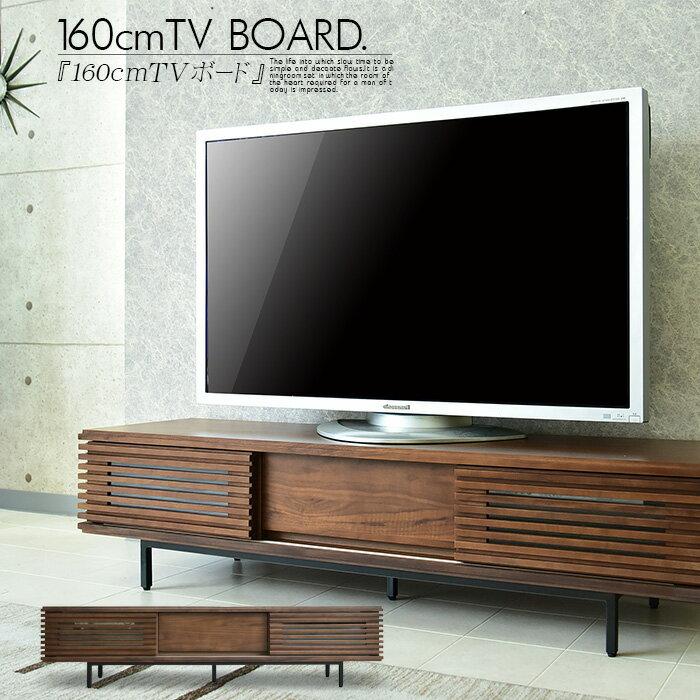 【送料無料】160cm テレビボード TVボード ウォールナット ブラウン ロータイプ テレビ台 北欧 リビング リビングボード 大型 TV台 AVボード AV収納