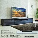 【送料無料】 テレビボード 幅240cm TVボード UV塗装 テレビ台 リビング リビングボード 大型 ローボード TV台 AVボー…