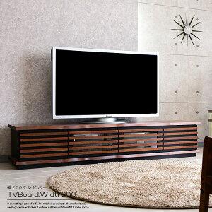 * テレビボード 幅200cm TVボード ロータイプ ローボード リビング リビングボード 完成品 大容量 TV台 テレビ台 木製 和モダン ウォールナット オーク 完成品