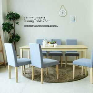 3%OFFクーポン 5/9〜16 1:59迄 ダイニングテーブルセット 幅170 7点セット 木製 6人掛け ダイニングテーブル7点セット 6人用 北欧 シンプル オシャレ カフェ カラフル ダイニングチェアー ダイニン