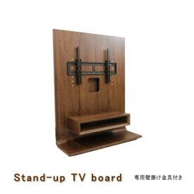 天然木ウォーナット オーク タモ突き板仕上げ 木製スタンド式 薄型テレビ台 テレビボード 壁掛け金具ブラウン ホワイト ライトブラウン 35V〜65V背面化粧