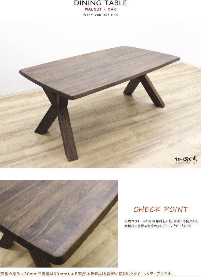 天然木ウォールナット&オーク無垢材使用食卓テーブル岩倉榮利プロデュースの洗練されたモダンなデザインセラウッド塗装・ダイニングテーブル・CITY単品販売