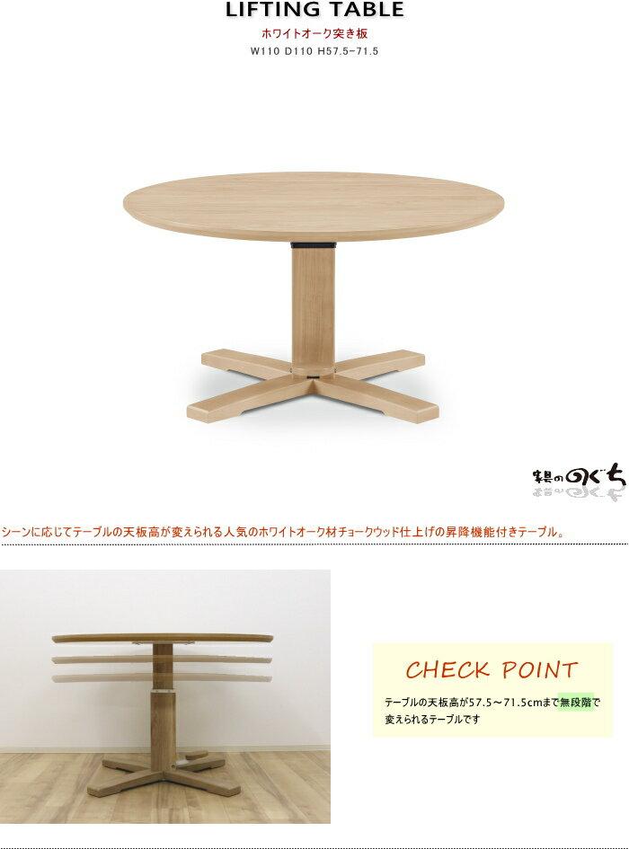 天然木ウォールナット&ホワイトオーク突板ラウンド円卓無段階昇降式ラウンドダイニングテーブル2素材対応110cm丸テーブル・リフティングテーブル・送料無料・税込み