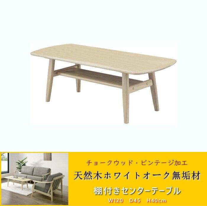 天然木ホワイトオーク無垢材使用のセンターテーブル木製チョークウッド・ビンテージ加工 棚付き 中棚付き 組立て天板無垢材 北欧