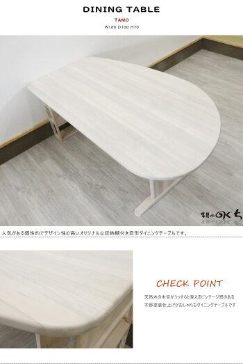 天然木タモ無垢材・変形デザイン◇ダイニングテーブル・収納付き・ホワイト・白・北欧モダン単品販売テーブルのみオレンジ