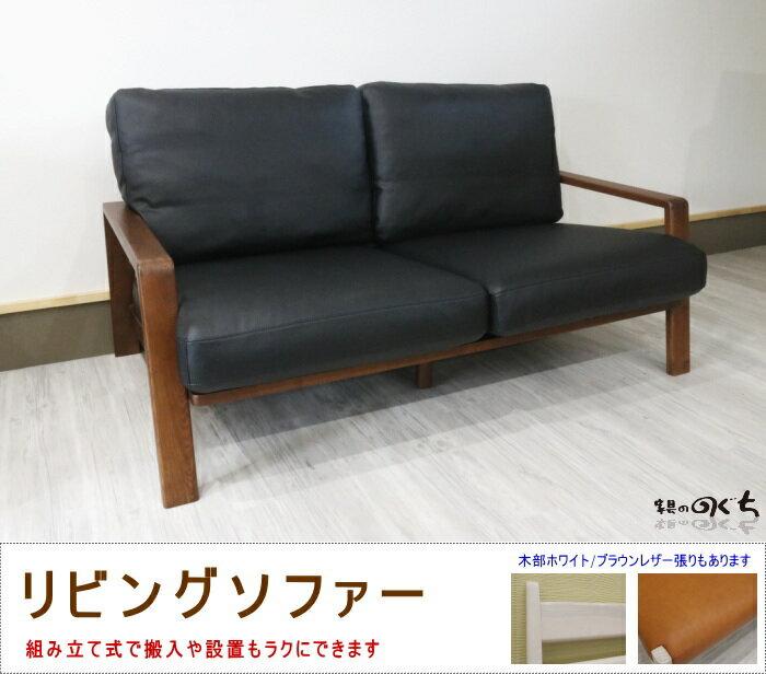 天然木アッシュ無垢材 木製 木枠フレーム ソファー166cm ブラウン色ホワイト色 オレンジ 合成皮革 PVC送料無料 ソフトレザー張り ブラック 組み立て式