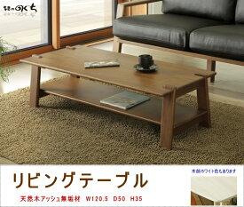 天然木アッシュ無垢材 木製 棚付き リビングテーブル120cm ブラウン色ホワイト色 センターテーブル 脚付き送料無料 組み立て式 シリーズ商品