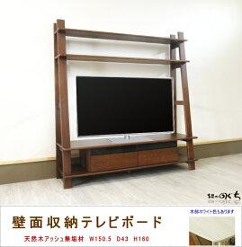 天然木アッシュ無垢材 木製 棚付き テレビボード150cm ブラウン色 展示品 壁面収納 大型 脚付き送料無料 組み立て シリーズ商品 テレビ台 アウトレット