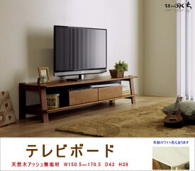 天然木アッシュ無垢材 木製 テレビボード テレビ台150cm 170cm ブラウン色ホワイト色 壁面収納 大型 送料無料 組み立て式 シリーズ商品 脚付き