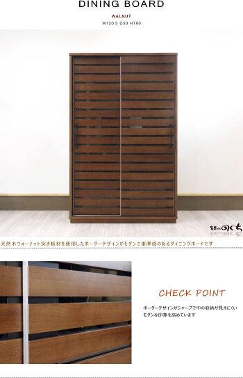シギヤマ家具◇彩ダイニングボード食器棚スライド引き戸・天然木ウォールナット・スライドカウンター・ボーダー