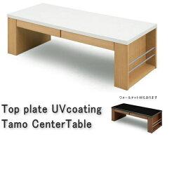 天然木ウォールナット タモナチュラル センターテーブルUV塗装仕上げ UVコーティング ホワイト 白 黒 木製北欧 ブラック シェルフ マガジンラック W115cm