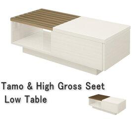 天然木ウォールナット タモナチュラル センターテーブル長方形 80cm角正方形もあります 木目調ホワイト 白北欧 ブラウン 格子 光沢 艶 ツヤ W100cm