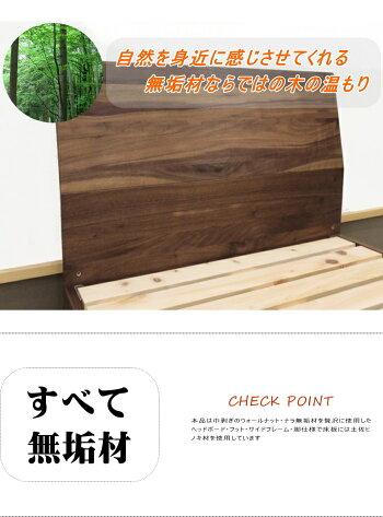 フランスベッド・ドリームベッド天然木無垢材ウォールナット・ナラ天然オイル仕上国産日本製桐スノコ北欧木製