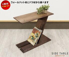 天然木 ウォールナット ナラ無垢材 サイドテーブル自然塗装オイル仕上 木製 国産 日本製F☆☆☆☆ナイトテーブル オール無垢材 PCテーブル Z型 北欧 本立て