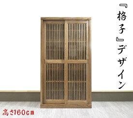 天然木タモ材使用の和モダンな食器棚・ダイニングボードフリーボード・書棚・ミドル高・ミドルボード・水屋160cm国産・日本製・引き戸・スライド・格子デザインシリーズ90cm