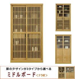 天然木ナラ材を使用したミドル高のフリーボード・オーク89cm【2サイズ対応】タテ・ヨコ格子・ミストガラス・板戸スライド・引き戸・119cm・日本製・国産シリーズ商品