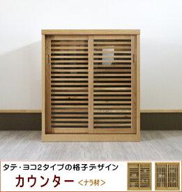 天然木ナラ材を使用したキッチンカウンター・オーク89cm【2サイズ対応】カウンターワゴン・タテ・ヨコ格子スライド・引き戸・119cm・日本製・国産シリーズ商品