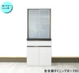 食器棚 ダイニングボード レンジ台 高さ186cm 78cmスライド 引き戸 水屋 国産・日本製 スリ調ガラス組み合わせ購入 ホワイト 白 杢目調 ハイカウンターアウトレット・展示品・現品限り・お買い得商品