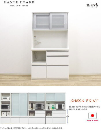 178cm高レンジボードレンジ収納食器棚モイスMOISSホワイト白スライドカウンター・ブラウン