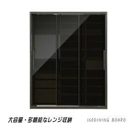 家電収納ダイニングボード・食器棚 キッチンボード 白ホワイト 黒 ブラック スライド 引き戸 W161cm 182大容量 奥行き56cm スモークガラス 強化ガラス 開梱設置
