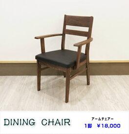 天然木ウォーナット無垢材 ソフトレザー張り 木製 黒ナチュラル ブラック 合成皮革 PVC シンプル レザー送料無料 モダン 肘付き アームチェアー 椅子