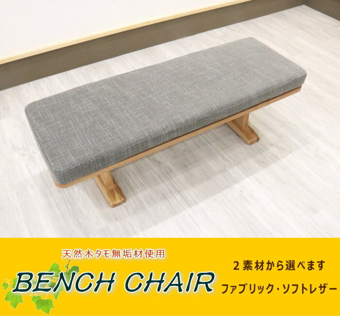天然木タモ材無垢材木枠フレーム ベンチチェアー長椅子ダイニングベンチチェアー・LDベンチ木製W130cm無垢脚送料無料・肘付きファブリック布張りソフトレザー貼り
