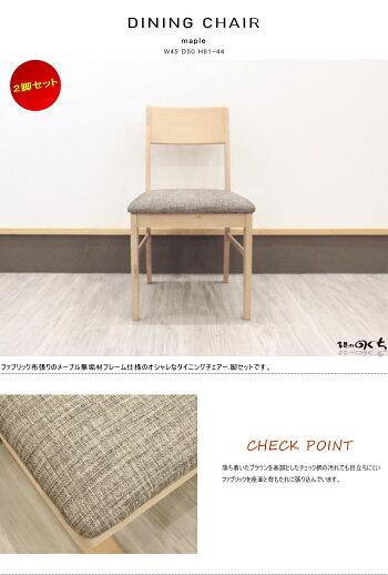 天然木メープル材垢材おしゃれな背付きダイニングチェアー食卓椅子2脚セット椅子北欧モダン単品販売テーブルのみカリモク家具