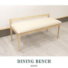 天然木メープル無垢材 ベンチチェアー 長椅子 背付き4本脚 ファブリック 布張り 単品販売 送料無料W110cm 130cm モダン おしゃれ 北欧 シンプル 木製