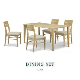 天然木メープル無垢材 ダイニング5点セット 椅子タイプ4人掛け チェアー4脚 おしゃれ カフェ 北欧シンプルW150cm ダイニングテーブルセット 布張り ファブリック