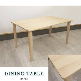 天然木メープル無垢材 ダイニングテーブル 食卓テーブル 4本脚 巾剥ぎ無垢材 天厚20mm 単品販売 送料無料W135cm 150cm モダン おしゃれ 北欧 シンプル 木製