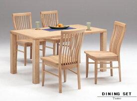 ダイニング5点セット 食卓5点セット 椅子4脚セット 140天然木タモ材 突板 無垢材 板座 木製 和モダン和風 おしゃれ 北欧 シンプル 木製 エレガント