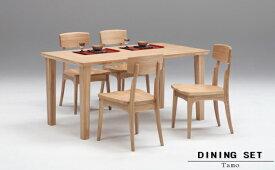 ダイニング5点セット 食卓5点セット 椅子4脚セット 150天然木タモ材 突板 無垢材 板座 木製 和モダン和風 おしゃれ 北欧 シンプル 木製 エレガント