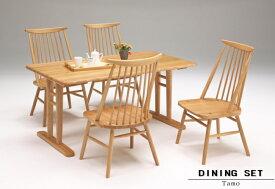 ダイニング5点セット 食卓5点セット 椅子4脚セット 150天然木タモ材 無垢材 板座 ウィンザー調 和モダン和風 おしゃれ 北欧 シンプル 木製 エレガント