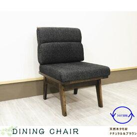 天然木無垢材 タモ材 ダークブラウン ナチュラルLDダイニングチェアー 和風モダン ファブリック 布張りシリーズ商品 食卓椅子 回転式 ラウンド 単品販売