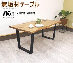 天然木オーク無垢材 ナラ材 ダイニングテーブル 160cm天板無垢 モダン ナチュラル ライト色 木製脚 黒ブラック 食卓テーブル おしゃれ 長方形 一枚板風
