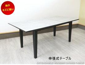 石目調 メラミン化粧板 ダイニングテーブル 伸張式食卓テーブル おしゃれ 北欧 4本脚 ライトグレーダーク 4本脚 4人掛け用 6人掛け用 木製 日本製