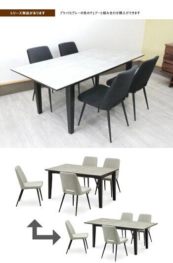 伸張式のダイニングテーブル日本製・国産グレー&ブラック黒北欧デザイン